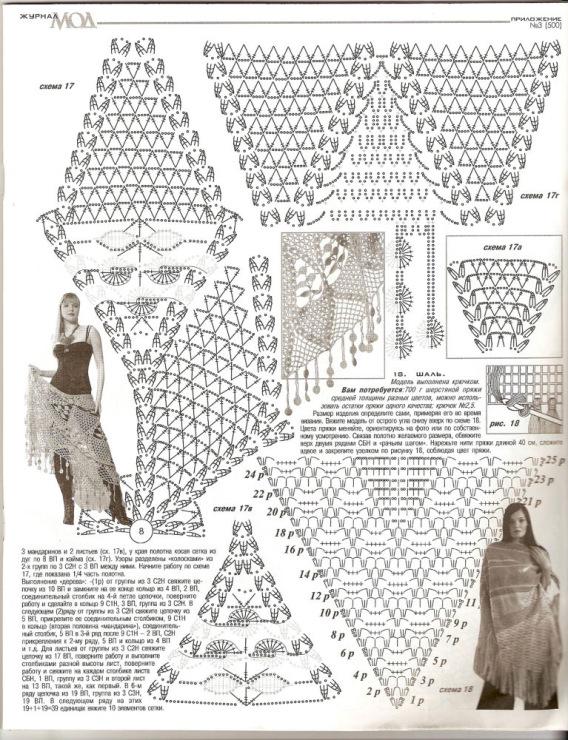 вязание крючком красивые шали со схемами