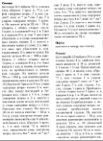 Вязаные взрослые вещи - Страница 23 170383--35274592-h200-u1aa60