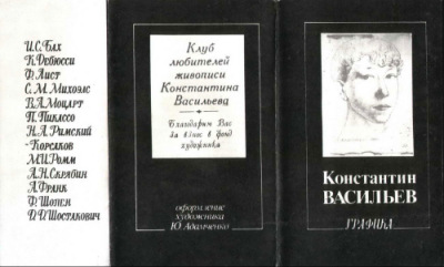 Константин Васильев. Графика.