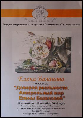 Акварельный мир Елены Базановой.