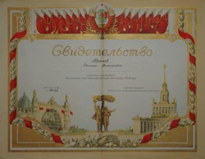 Москва.Всесоюзная сельскохозяйственная выставка.1954.