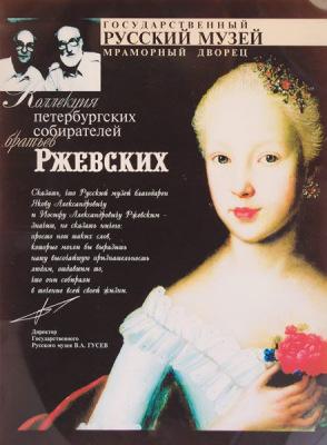 Питер. Мраморный дворец. Сентябрь 2010. Коллекция петербургских собирателей братьев Ржевских.