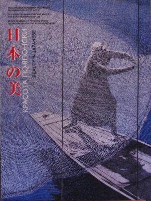 Питер. Мраморный дворец. Сентябрь 2010.Выставка Красота по японски.