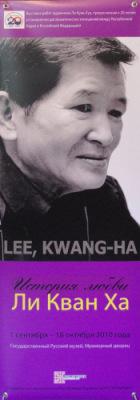 Питер. Мраморный дворец. Сентябрь 2010. История любви Ли Кванг-Ха.