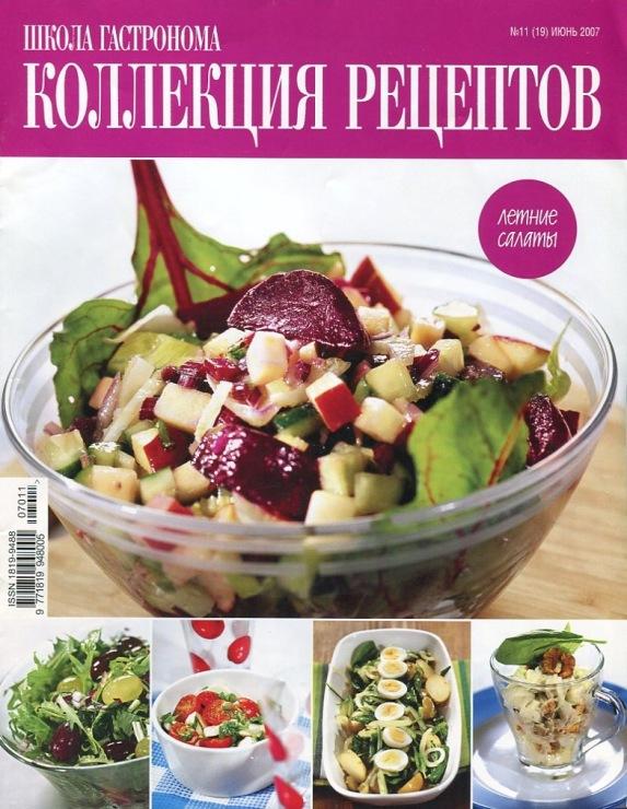 Гастроном салаты рецепты