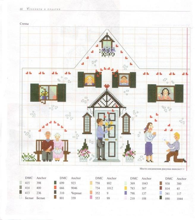 Вышивка схемы объемные домики 16