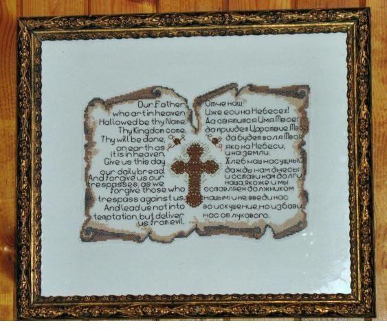 Схема вышивки крестом молитва.