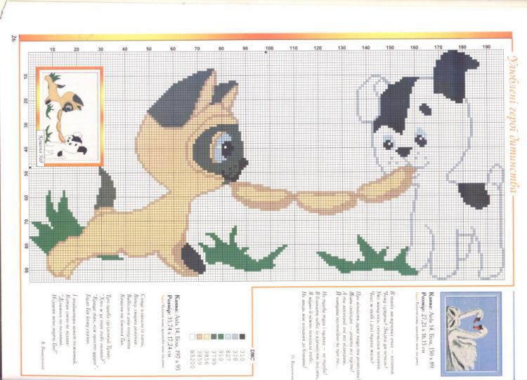 Вышивка котенок гав схема 82
