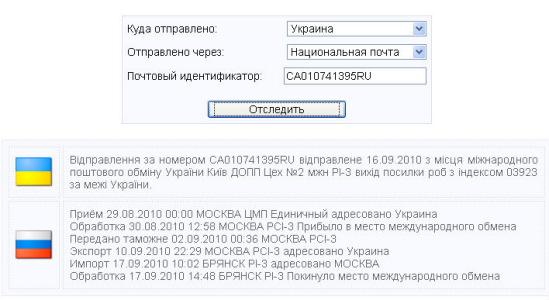 Посылку, которая ехала ко мне из России наша расчудесная Укрпочта завернула обратно.  Какого чёрта.