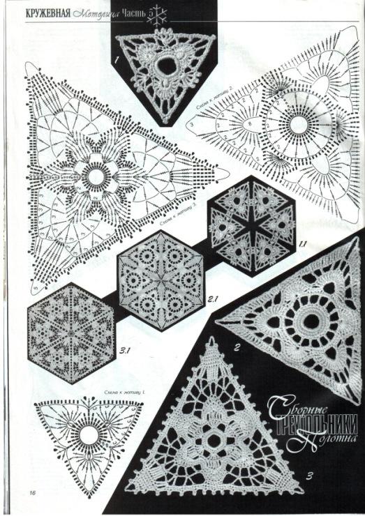 Ажурные треугольные, четырёхугольные, шестиугольные мотивы для вязания...