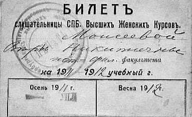 билет женских курсов