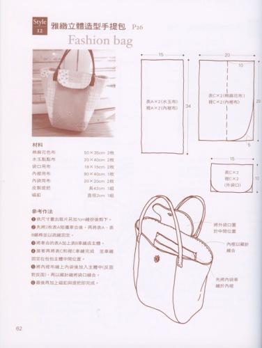 Маленькие сумки своими руками с выкройкой