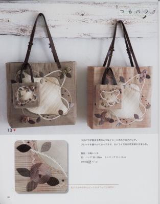 Коллеция сумок - 1.