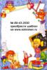 Школьные фоторамки ( к 1 сентября, 6 шт.) - цифровые шаблоны для...