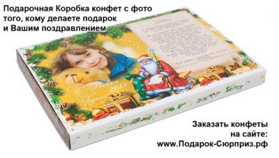 Подарочная именная коробка конфет с фото