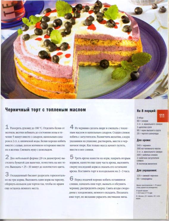 Торт с топленым маслом