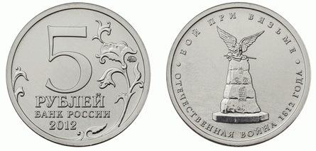 5 рублей 2012 год