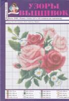 Название: Узоры вышивокГод / месяц: 2002/1Номер: 123Формат: jpegРазмер: 49,76МБ В журнале цветные схемы для вышивки...