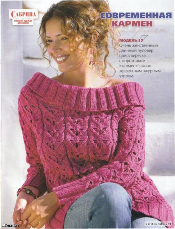 Вязанные спицами свитера.  Модная шапочка, вышивка крестиком схемы.