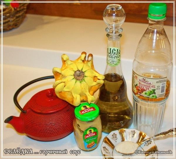 Селедка в горчичном соусе с луком - рецепт пошаговый с фото